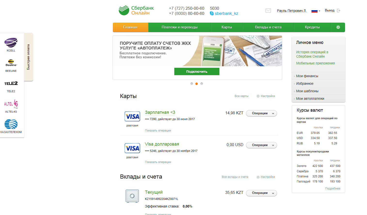 How to transfer money from card to card of Sberbank
